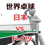 世界卓球_日本vsドイツ