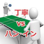 グランドファイナル2015_丁寧vsハン・イン