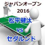 ジャパンオープン2016_松平健汰vsセダルンド