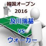韓国オープン2016_及川瑞基vsウォーカー