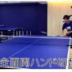 【卓球】全面でのフットワーク・切り返し【卓球スクール・タクティブ】