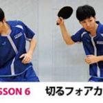 【卓レポ】切るフォアカットを身に付ける(戦型別ステップアップレッスン カット主戦型LESSON6)