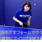 【卓球】バックサーブ・上回転ショートサーブ【卓球スクール・タクテイブ】