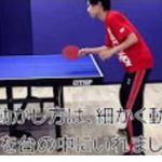 【卓球】フォア前の練習方法【卓球スクール・タクティブ】