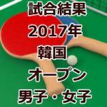 試合結果_韓国オープン_男子・女子_2017