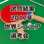 試合結果_世界ジュニア2017選考会