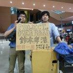 南アフリカから日本へ (1)
