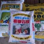 プチ農業 (1)