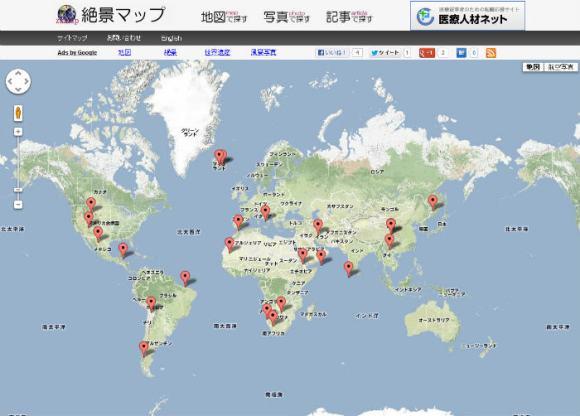 絶景マップ
