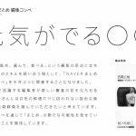 navarまとめ編集コンペ (1)