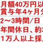 高学歴ニート向け高待遇求人情報!
