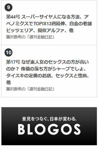 BLOGOS有料メルマガ人気記事ランキングの1位~10位を藤沢数希の「週刊金融日記」が独占している件について (3)