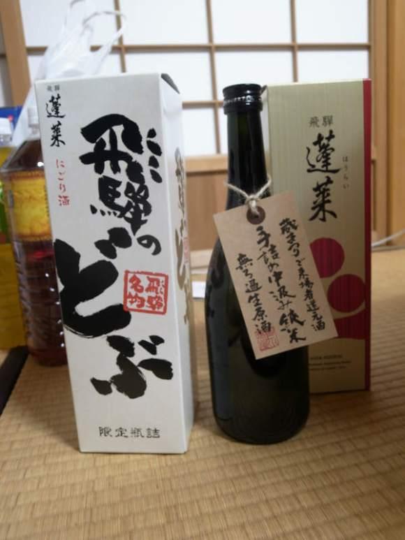 渡辺酒造店が企画する飛騨古川「蔵まつり」が素晴らしすぎる!飲み比べをした名酒「蓬莱」のおすすめラベル (19)