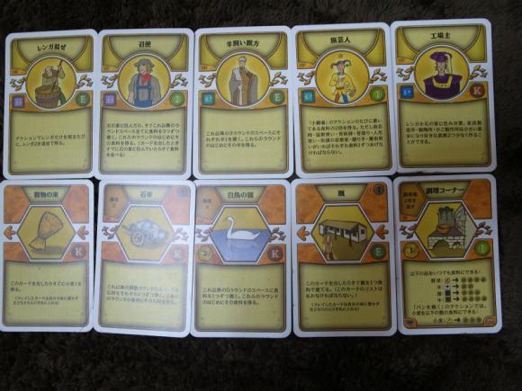 アグリコラの戦略とドラフト 戦記11:工場主のカードを見れば良かった・・・ (3)
