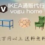 田舎暮らしと言えば通販!イケア(IKEA)がネット注文で宅配サービス開始へ