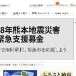 永江一石さんの慧眼に便乗し、熊本県菊池市にふるさと納税で支援してみた! (4)