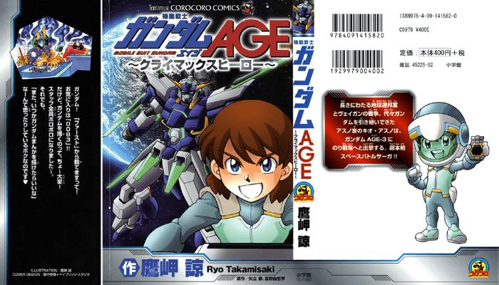 機動戦士ガンダムAGE クライマックスヒーロー