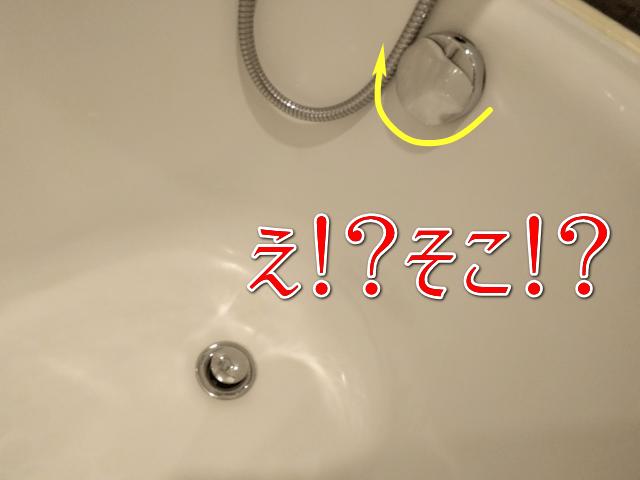 香港お風呂ホテル