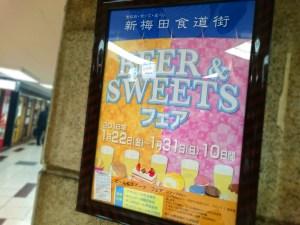 新梅田食道街の「Beer & Sweets フェア」!!