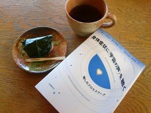 ミンデル本の10冊目「身体症状に<宇宙の声>を聴く」(アーノルド・ミンデル著)