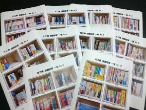 貸出図書のビジュアル図書目録です