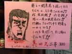 道頓堀の たこ梅 本店にも「真田丸」が出現!!また、六文銭がぁ~!!