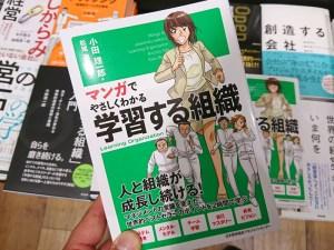 書店に並ぶ マンガでやさしくわかる学習する組織(小田理一郎 著)