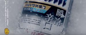 商品カット(スーパードライ瞬冷の30秒CMより)