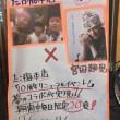 宮田麺児×たこ梅 のコラボメニューのお知らせ看板