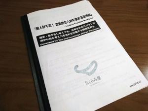 「脱人材不足!自発的な人財を集める採用術」セミナー