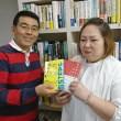 ワクワク系マーケティングの本を渡された髙羽さん
