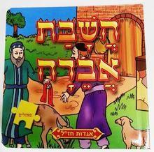 Hashavat Aveida - Puzzle Book