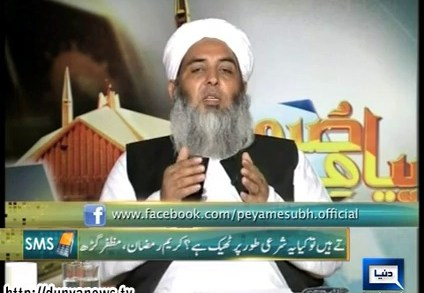 Peyam E Subh – 17th June 2014