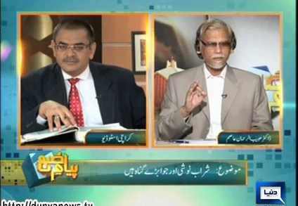 Peyam e Subh with Aniq Ahmad – 5th June 2014