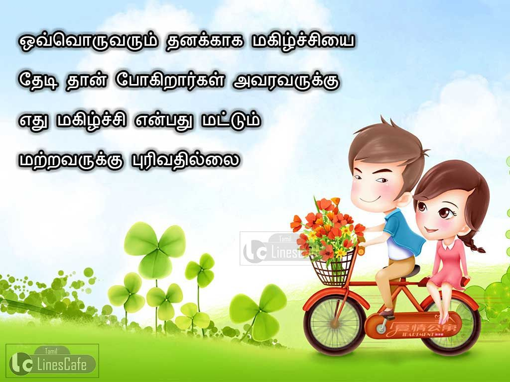Happy Quotes For Life In Tamil | Master trick