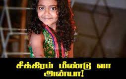 சீக்கிரம் மீண்டு வா அன்யா!