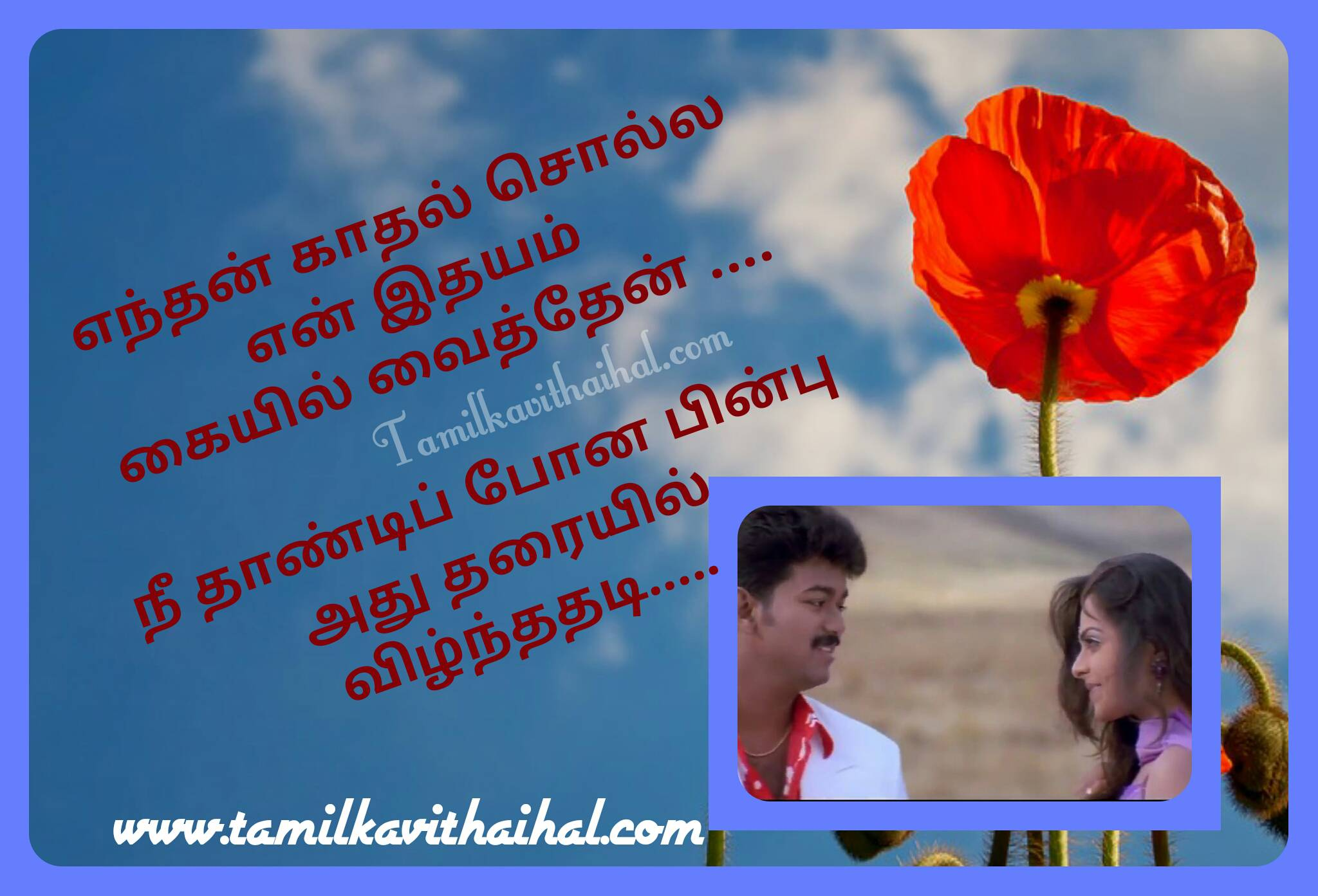 Beautiful One Beautiful One Side Love Proposal Tamil Vijay Song Quotes Shajakhan
