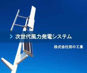 風力発電サイト