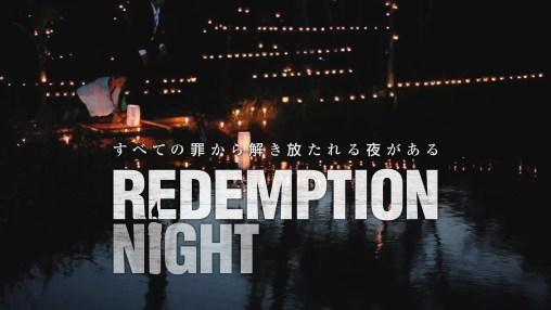Redemption Night 映画