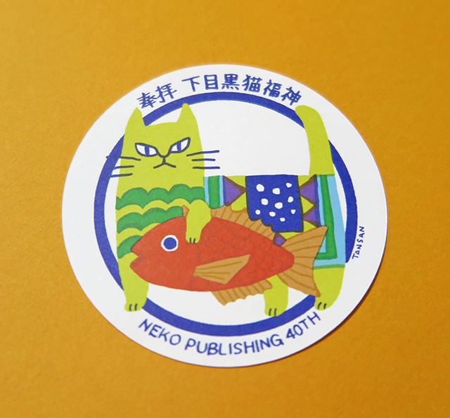 neko_publishing_sticker_s