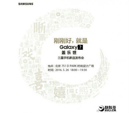 Samsung Galaxy C5-invite