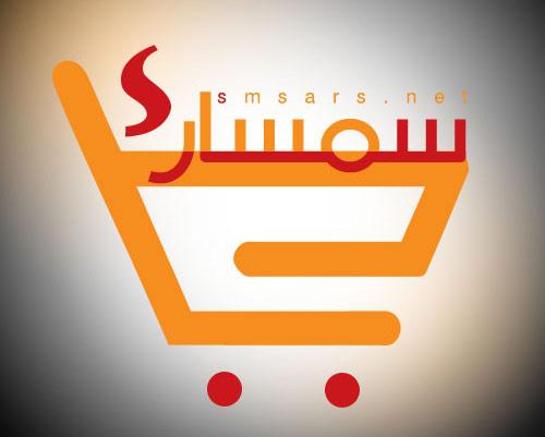 شعار سوق سمسار