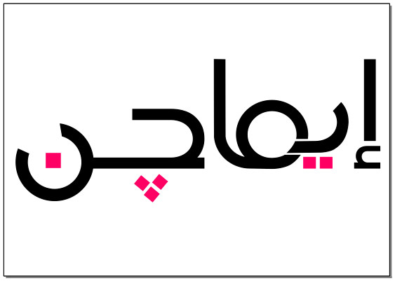 شعار ايماجن