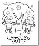 桜 塗り絵用白黒イラストまとめその4