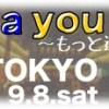 [ブログ][オフ会]9/8福岡よりAUGM東京に参加します! #augmtokyo