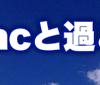 [ブログ]週刊Macと過ごす日々 Vol.9