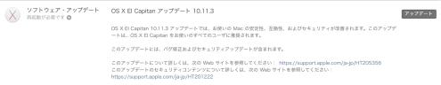 OS X El Capitan 10 11 3