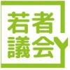 若者を「問題」と考えない愛知県新城市がすばらしい。
