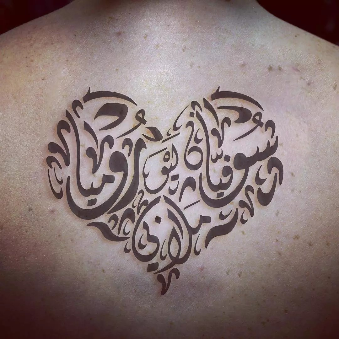 Arabic Calligraphy Tattoo Meanings 65 Trendy Arabic Tattoo Designs Translating The Words Into Body