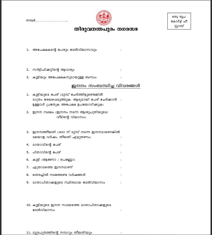 Birth certificate application form Malayalam_typography - shipping manual template